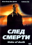 Wake Of Death - Russian Movie Cover (xs thumbnail)