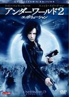 Underworld: Evolution - Japanese Movie Cover (xs thumbnail)