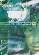 Bakha satang - Japanese Movie Poster (xs thumbnail)