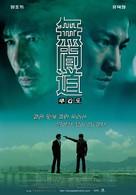 Mou gaan dou - South Korean Movie Poster (xs thumbnail)