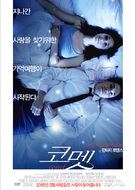 Comet - South Korean Movie Poster (xs thumbnail)