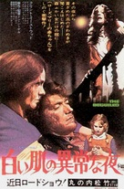 The Beguiled - Japanese Movie Poster (xs thumbnail)