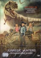 Cowboys vs Dinosaurs - Thai Movie Cover (xs thumbnail)
