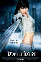 Ultraviolet - Israeli Movie Poster (xs thumbnail)