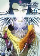"""""""Uchû kôkyôshi Mater: Ginga tetsudô Three-Nine gaiden"""" - Japanese Movie Cover (xs thumbnail)"""