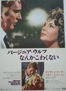 Who's Afraid of Virginia Woolf? - Japanese Movie Poster (xs thumbnail)