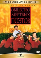 Dead Poets Society - Russian DVD movie cover (xs thumbnail)
