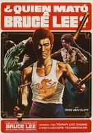 Long zheng hu dou jing wu hun - Spanish Movie Poster (xs thumbnail)
