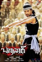 Badrinath - Indian Movie Poster (xs thumbnail)