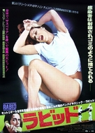 Rabid - Japanese Movie Poster (xs thumbnail)