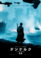 Dunkirk - Japanese Movie Poster (xs thumbnail)