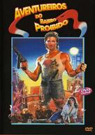 Big Trouble In Little China - Brazilian Movie Cover (xs thumbnail)