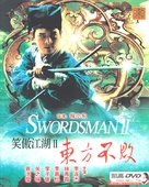 Swordsman 2 - Chinese Movie Cover (xs thumbnail)