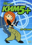 """Kim Possible"" - Russian DVD cover (xs thumbnail)"