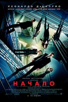 Inception - Russian Movie Poster (xs thumbnail)