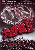 Battle Royale 2 - Chinese DVD cover (xs thumbnail)