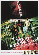 Juyuso seubgyuksageun - Japanese Movie Poster (xs thumbnail)