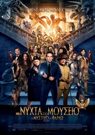 Night at the Museum: Secret of the Tomb - Greek Movie Poster (xs thumbnail)
