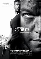 The Bourne Ultimatum - Ukrainian Movie Poster (xs thumbnail)