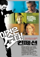 Confessions of a Dangerous Mind - South Korean Movie Poster (xs thumbnail)