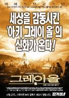 Grey Owl - South Korean Movie Poster (xs thumbnail)