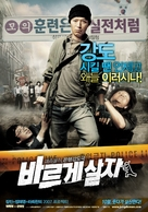 Bareuge salja - South Korean Movie Poster (xs thumbnail)