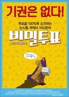 Raye makhfi - South Korean Movie Poster (xs thumbnail)