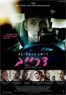 Drive - Israeli Movie Poster (xs thumbnail)