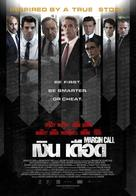 Margin Call - Thai Movie Poster (xs thumbnail)