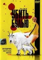 Kill Buljo: The Movie - Russian Movie Cover (xs thumbnail)