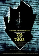 In the Mouth of Madness - Japanese Movie Poster (xs thumbnail)