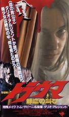 Trauma - Japanese VHS cover (xs thumbnail)