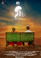 She - Movie Poster (xs thumbnail)
