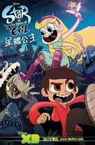 """""""Star vs. The Forces of Evil"""" - Taiwanese Movie Poster (xs thumbnail)"""