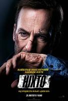 Nobody - Ukrainian Movie Poster (xs thumbnail)