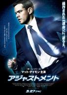 The Adjustment Bureau - Japanese Movie Poster (xs thumbnail)