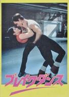 Breakin' - Japanese Movie Poster (xs thumbnail)