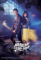 """Ssawooja Gwishina"" - South Korean Movie Poster (xs thumbnail)"