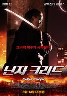 Royal Kill - South Korean Movie Poster (xs thumbnail)