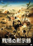 Tobruk - Japanese Movie Cover (xs thumbnail)