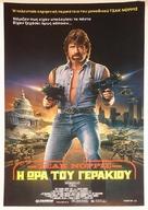 Invasion U.S.A. - Greek Movie Poster (xs thumbnail)