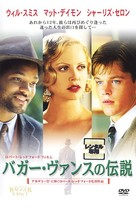 The Legend Of Bagger Vance - Japanese poster (xs thumbnail)