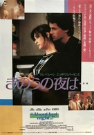 About Last Night... - Japanese Movie Poster (xs thumbnail)