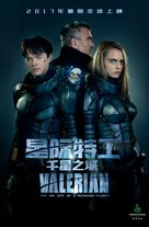 Valerian and the City of a Thousand Planets - Chinese Movie Poster (xs thumbnail)