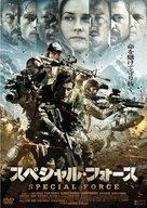 Forces spéciales - Japanese DVD cover (xs thumbnail)