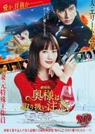 Gekijôban: Okusawa wa toriatsukai chûi - Japanese Movie Poster (xs thumbnail)