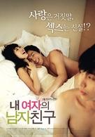 Nae yeojaeui namja chingu - South Korean Movie Poster (xs thumbnail)