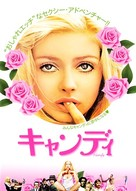 Candy - Japanese Movie Cover (xs thumbnail)
