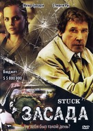 Stuck - Russian Movie Cover (xs thumbnail)