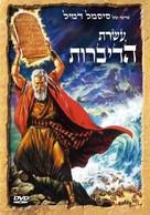 The Ten Commandments - Israeli DVD movie cover (xs thumbnail)
